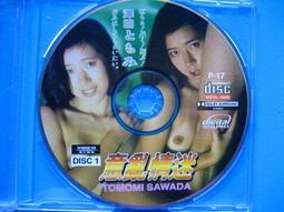 ㊣ 正版VCD近全新(裸片) § 意亂情迷. TOMOMI SAWADA § (未滿18禁) 特價出清 $30 *任選六套以上免運*