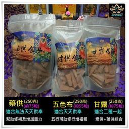 泰菲兒❤食子香/佛牌供奉/五色布煙供 供盤 香爐 八吉碗