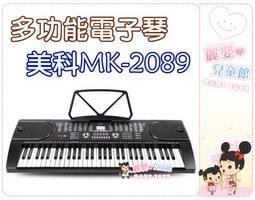 麗嬰兒童玩具館~美科MK-2089-多功能61鍵兒童電子琴.附麥克風