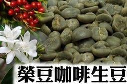 【榮豆咖啡生豆】日曬果丁丁 貝拉索 耶加雪菲G1 5公斤優惠 衣索比亞精品咖啡生豆