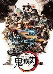 (代訂)4534530123435 舞台劇 「鬼滅之刃」 完全生產限定版 DVD