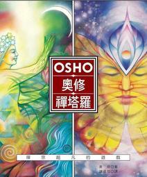 全新|《奧修禪塔羅:禪宗超凡的遊戲》|奧修禪卡|原價780|愛子森林