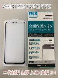 ASUS ZENFONE 5 5Z ZE620KL ZS620KL 滿版 2.5D AI 9H 鋼化膜玻璃螢幕保護貼