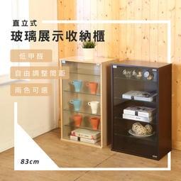 (現貨免運) 百嘉 低甲醛強化玻璃直立式83cm展示櫃/公仔櫃/書櫃/收納櫃/玻璃櫃