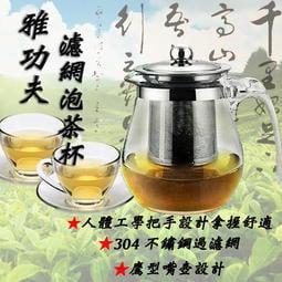 【無賴小舖】玻璃泡茶壺 耐熱玻璃  花茶壺 濾茶壺 沖泡壺  304不鏽鋼濾杯 3種尺寸