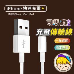 🍎iPhone充電線 Apple充電線 iPhone 11系列 XR XS 8 7 Plus iPad 傳輸線 原配件