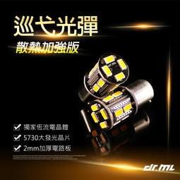 【巡弋光彈】恆流驅動終極爆亮1156 1157 LED方向燈 勁戰 SMAX Force T10 VJR 勁豪