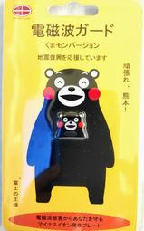 日本製熊本熊防電磁波貼片