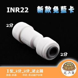★爬小孩★ INR22 I型_2分_2分_逆止閥   RO接頭 噴淋 造霧 降溫 水冷