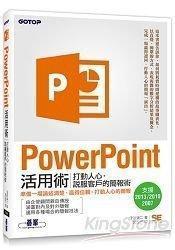 【咕呷伯ㄟ賣場】PowerPoint活用術:打動人心,說服客戶的簡報術 支援2013/2010/2007 (免運費)