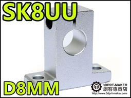 【3DPRT 專賣店】★317★ SK8UU 立式支撐架 (固定座) 8mm 光軸