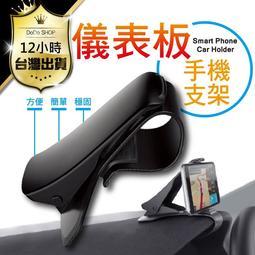 【不擋視線!Car免轉頭導航手機架】儀表板手機支架 強力鳥嘴 夾車架 儀錶板架 iPhone 手機車架 汽車手機架