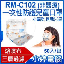 【小婷電腦*口罩】預購 RM-C102一次性防護兒童口罩 小童款 50入/包 3層過濾 熔噴布 卡通動物(非醫療)