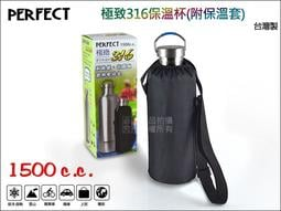 台灣製 PERFECT 極緻316【鍍銅瓶身】真空保溫杯 1500cc 1.5L 保溫瓶 保溫罐