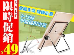New iPad 金屬 平板 支架 立架 支撐架 散熱架 適用 8-12吋 平板電腦 可調傾斜角度(78-0206)