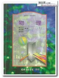 [超商取貨19元][10/25新上架][學涯書店]龍騰 物理(下)(P222)  柯士山等~乙506H-3[璘]