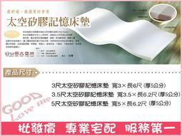 《娜富米家具》SD-90-3  5尺太空矽膠記憶床墊~優惠價$2600元