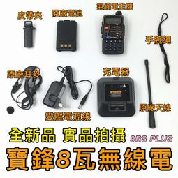 【寶貝屋】8瓦全新無線電 寶鋒  UV-9RS PLUS 雙頻 VHF/UHF 無線電對講機 手扒機 非UV-5R 6R