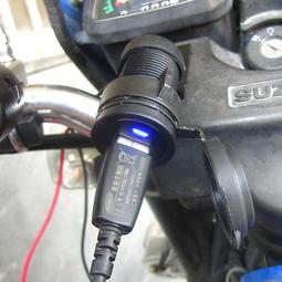 ★綠分子★機車 USB充電器藍光單孔1A SMAX 檔車 競戰 奔騰 機車使用 非小U