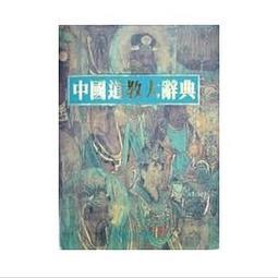 【正版全新叢書】中國道教大辭典「中國道教協會 (張檉(總策畫)」