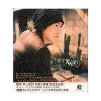張宇 男人的好 新歌+精選2CD 正版全新