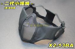 【翔準軍品AOG】二代面罩(護耳嘴)鋼絲小護嘴(黑) 護具 面具 面罩 護目 透氣 防BB彈 X2-13BA