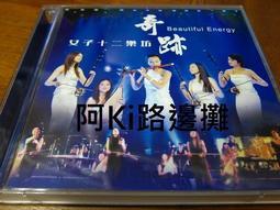 阿Ki路邊攤『華語VCD』《*女子十二樂坊【奇蹟】雙VCD*》