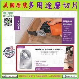 Starlock 超硬刮刀★來店優-工具道樂★美國 硬派 多用途磨切片 磨切機 魔切機 GOP GMF IBSL500