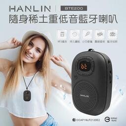 公司貨  好聽・大聲 han200系列  藍牙喇叭 音響 收音機 MP3 TF卡 藍牙音箱 重低音 藍芽喇叭