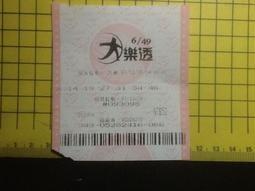 [收藏小品]-早年 台灣大樂透/樂透彩 彩券(已失效純收藏)2張 U356