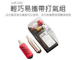 LUft-台製-CO2輕巧易攜帶打氣組(附16G帶牙鋼瓶*2)