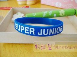 粉絲堂 fanstown  韓國 Super Junior/SJ 應援周邊 果凍手環 (寶藍色)