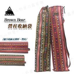 【露營趣】BROWN BEAR DS-291 營柱收納袋 裝備袋 收納袋 工具袋 營柱袋 露營揹袋 野營