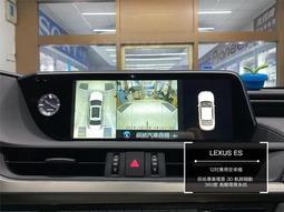 辰祐汽車音響 凌志 Lexus ES 300h 專用12吋專用安卓機 3D環景軌跡隨動360度 鳥瞰環景系統 四路行車