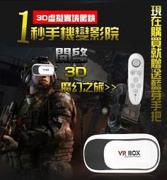 VR BOX眼鏡 3D手機 虛擬實境 高清 IMAX 頭戴裝置 手機電影院360度全景case 贈藍芽手把 海量資源謎片