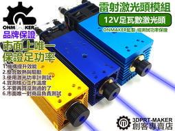 【3DPRT 專賣店】ONMAKER 激光頭 12V 藍紫光 0.5~5.5W 雕金屬 雷射雕刻機配件★B04A01★