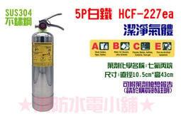 ★消防水電小舖★ 5型 5P 白鐵不鏽鋼 HFC-227 (FM-200) 潔淨氣體 海龍替代品 來電洽詢2支免運費