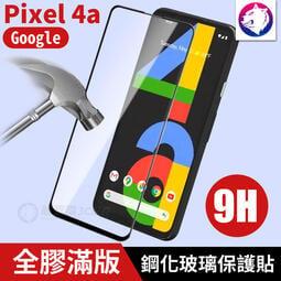 全膠滿版 【快速出貨】 Google Pixel 5 4a 鋼化玻璃保護貼 全屏 高硬度 Pixel4a 玻璃貼 玻璃膜