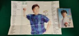 只有歌詞和盒子 懷舊音樂錄音帶/卡帶/磁帶--葉啟田 葉啓田 愛拼才會贏 浪子的心聲 吉馬唱片 J03