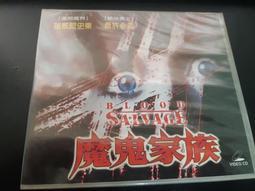 (全館任三件免運費)正版VCD 魔鬼家族