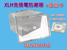 【瑞新小舖】免插電式氣密防潮箱 XLH型 附嵌入式溼度表+I 型電子除濕卡 送 1 包乾燥劑及精緻小錢包一個