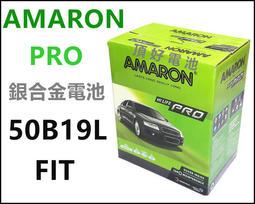 頂好電池-台中 愛馬龍 AMARON PRO 50B19L 銀合金汽車電池 FIT MATIZ VIOS