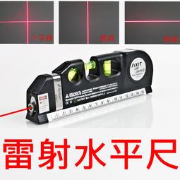 雷射水平尺雷射水平儀水平尺底部有磁鐵有橫線垂直線十字線三種線形內附有捲尺