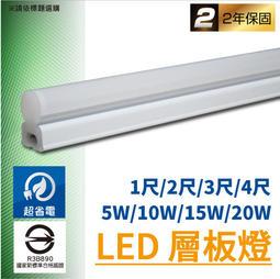 LED層板燈T5支架燈1尺5W/2尺10W全電壓GL60不斷光可做間接照明✩適用天花板櫥櫃_奇恩舖子
