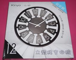 KINYO 12吋立體鏤空掛鐘 CL-183 掃描機芯 無滴答聲 立體數字 適合:客廳、臥房、書房…等