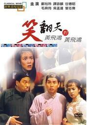 笑翻天黃飛鴻對黃飛鴻-中港台電影DVD~全新未拆~下標=結標-億陽