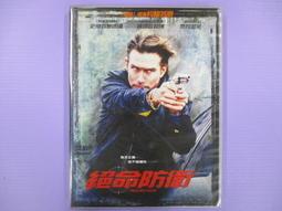 【大謙】《 絕命防衛 》 台灣正版二手DVD