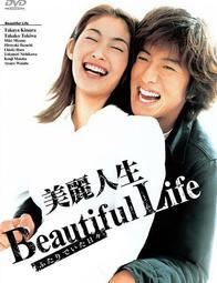 合友唱片 經典日劇 美麗人生 全新正版 DVD 木村拓哉、常盤貴子 面交 自取
