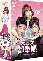 大力女子都奉順 (世詮)DVD