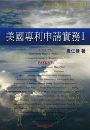 《美國專利申請實務Ⅰ》ISBN:9789574341566│袁仁捷│全新